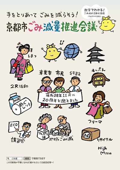 京都市ごみ減量推進会議パンフレット表紙(平成29年度)