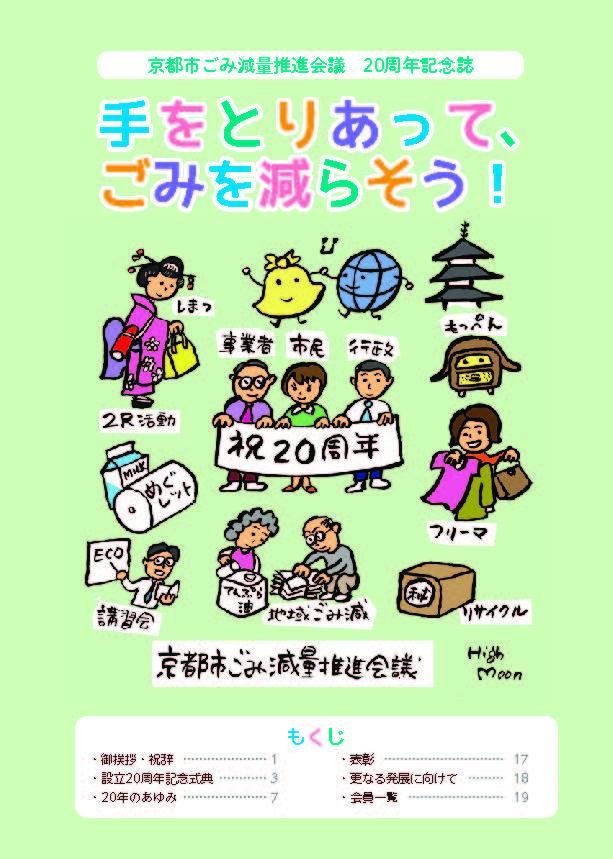 京都市ごみ減量推進会議20周年記念誌