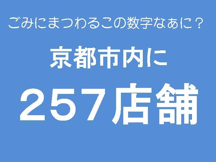 「京都市内に257店舗!」