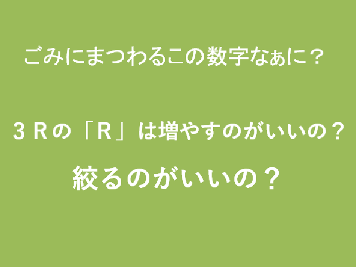 3Rの「R」は増やすのがいいの?絞るのがいいの?