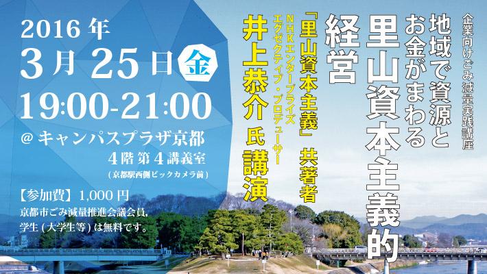 井上恭介氏講演『地域で資源とお金がまわる里山資本主義的経営』
