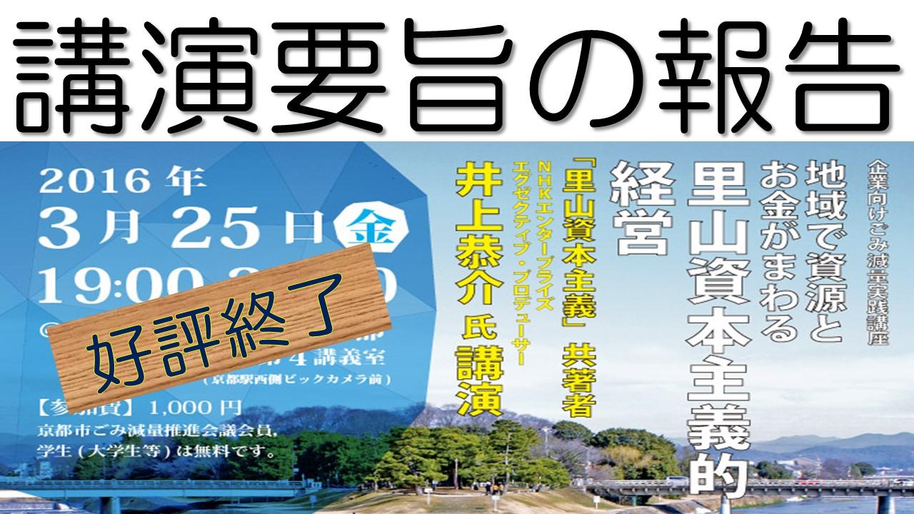 井上恭介氏講演要旨報告『地域で資源とお金がまわる里山資本主義的経営』