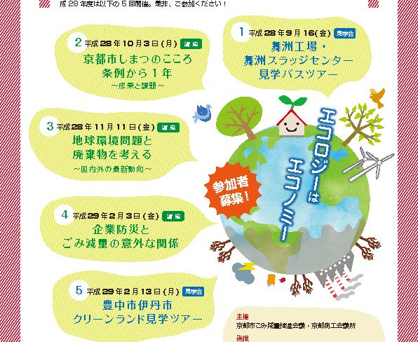 平成28年度 企業向けごみ減量実践講座(全5回)開催!