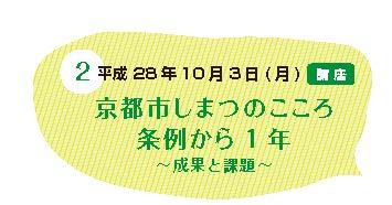 京都市しまつのこころ条例から1年~成果と課題~