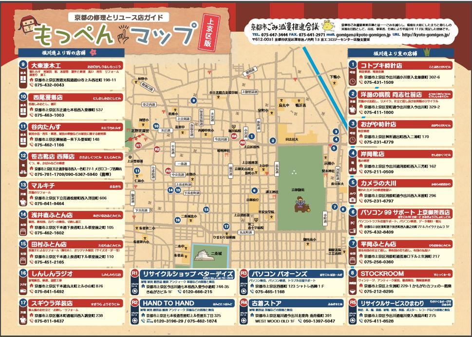 もっぺんマップ上京区版・表イメージ