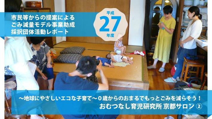 平成27年度市民等からの提案によるごみ減量モデル事業助成採択団体活動レポートおむつなし育児研究所 京都サロン ②