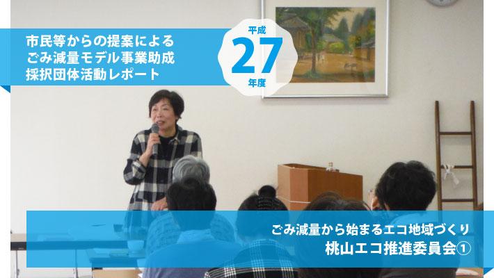 桃山エコ推進委員会① ごみ減量から始まるエコ地域づくり
