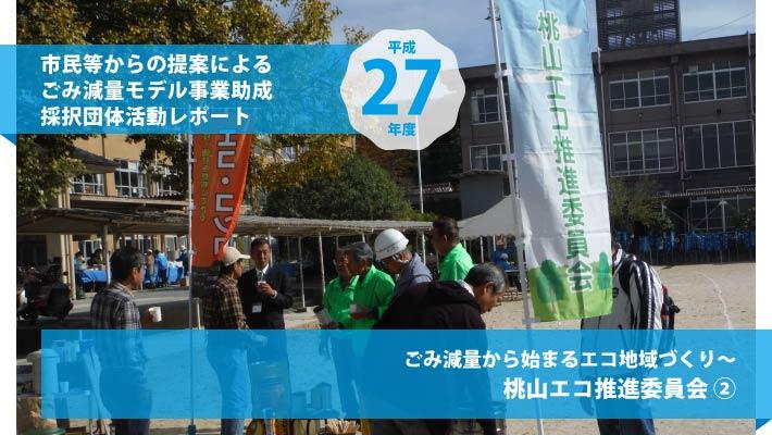 桃山エコ推進委員会② ごみ減量から始まるエコ地域づくり